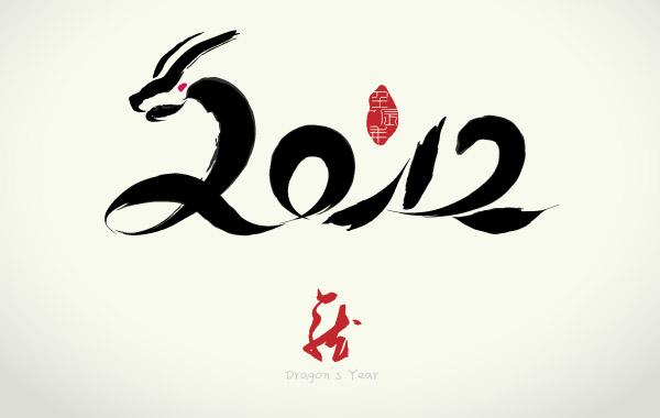 2012 : année du Dragon !